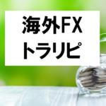 海外FXトラリピ