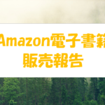 Amazon電子書籍販売