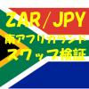 今月は24,080円!南アフリカランドのスワップ金利(2018年9月)