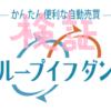 今月は+7,606円!ループイフダン検証報告(2019年4月)